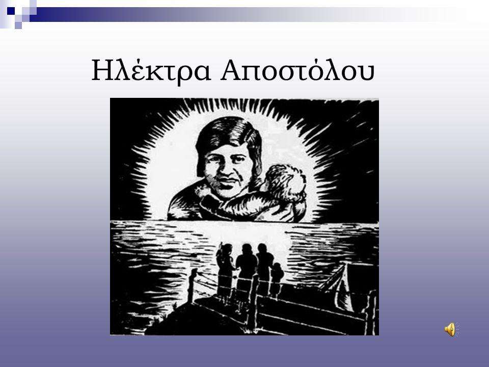 Ηλέκτρα Αποστόλου