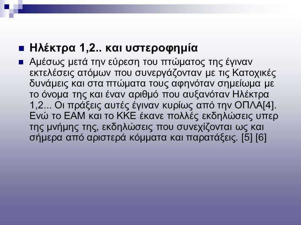 Ηλέκτρα 1,2..