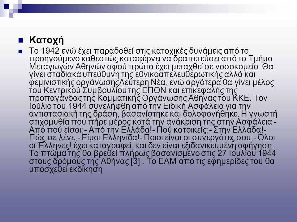 Κατοχή Το 1942 ενώ έχει παραδοθεί στις κατοχικές δυνάμεις από το προηγούμενο καθεστώς καταφέρνει να δραπετεύσει από το Τμήμα Μεταγωγών Αθηνών αφού πρώ