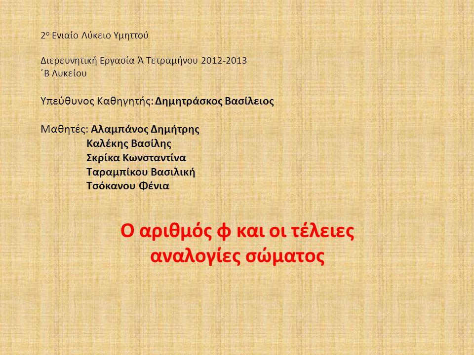 2 ο Ενιαίο Λύκειο Υμηττού Διερευνητική Εργασία Ά Τετραμήνου 2012-2013 ΄Β Λυκείου Υπεύθυνος Καθηγητής: Δημητράσκος Βασίλειος Μαθητές: Αλαμπάνος Δημήτρη