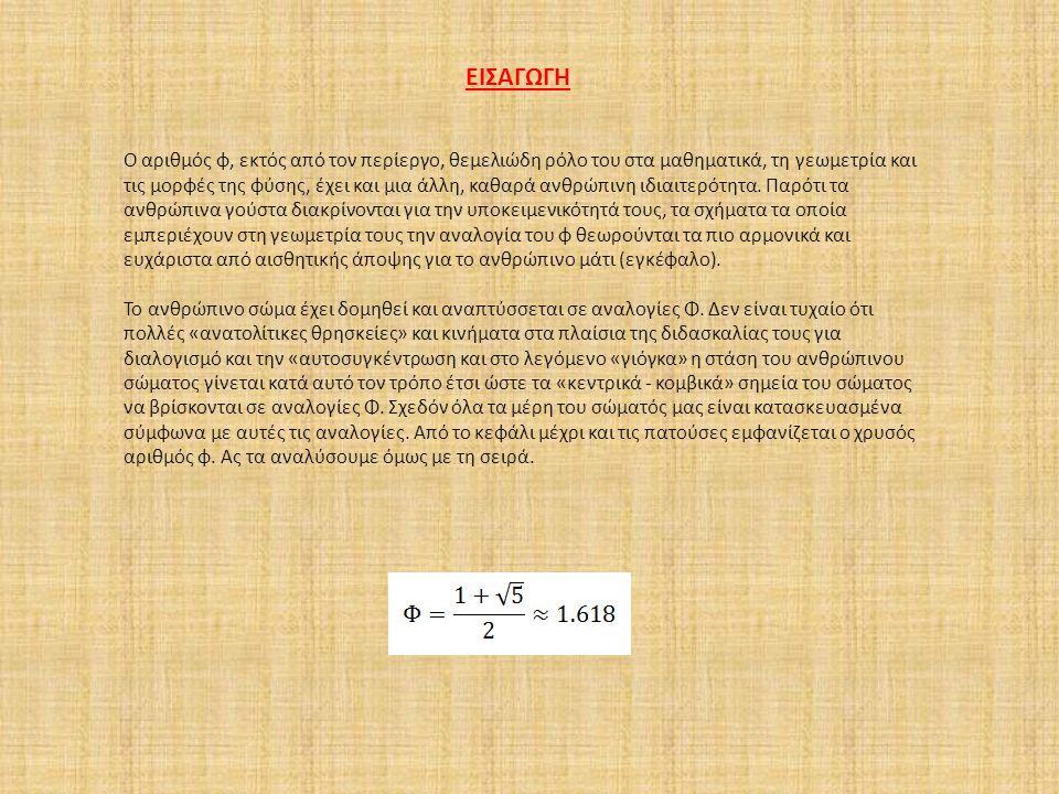 ΕΙΣΑΓΩΓΗ Ο αριθμός φ, εκτός από τον περίεργο, θεμελιώδη ρόλο του στα μαθηματικά, τη γεωμετρία και τις μορφές της φύσης, έχει και μια άλλη, καθαρά ανθρ
