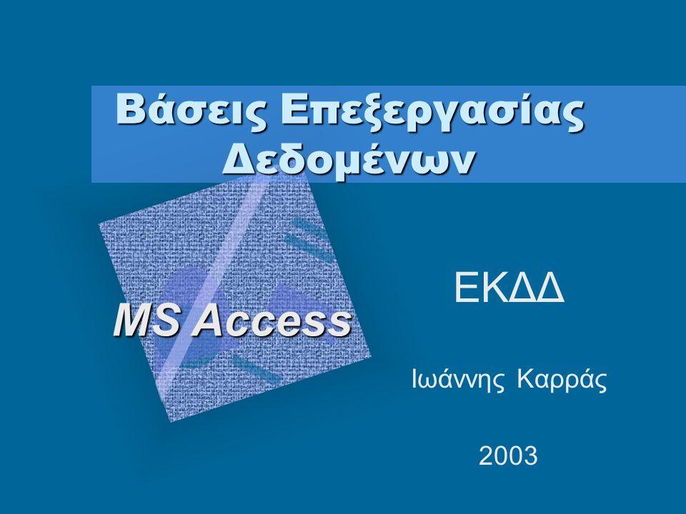 Δημιουργία μιας βάσης δεδομένων Ανάλυση του προβλήματος u Σχεδιασμός της βάσης u Δημιουργία της βάσης u Ενημέρωση της βάσης Data Base Βάση δεδομένων είναι μια οργανωμένη συλλογή ομοειδών και συσχετιζόμενων δεδομένων DBMS (Data Base Management Systems) Σύστημα διαχείρισης Βάσης Δεδομένων είναι μια συλλογή από προγράμματα τα οποία χρησιμοποιούνται για τη δημιουργία, τη διαχείριση και συντήρηση μιας βάσης δεδομένων.