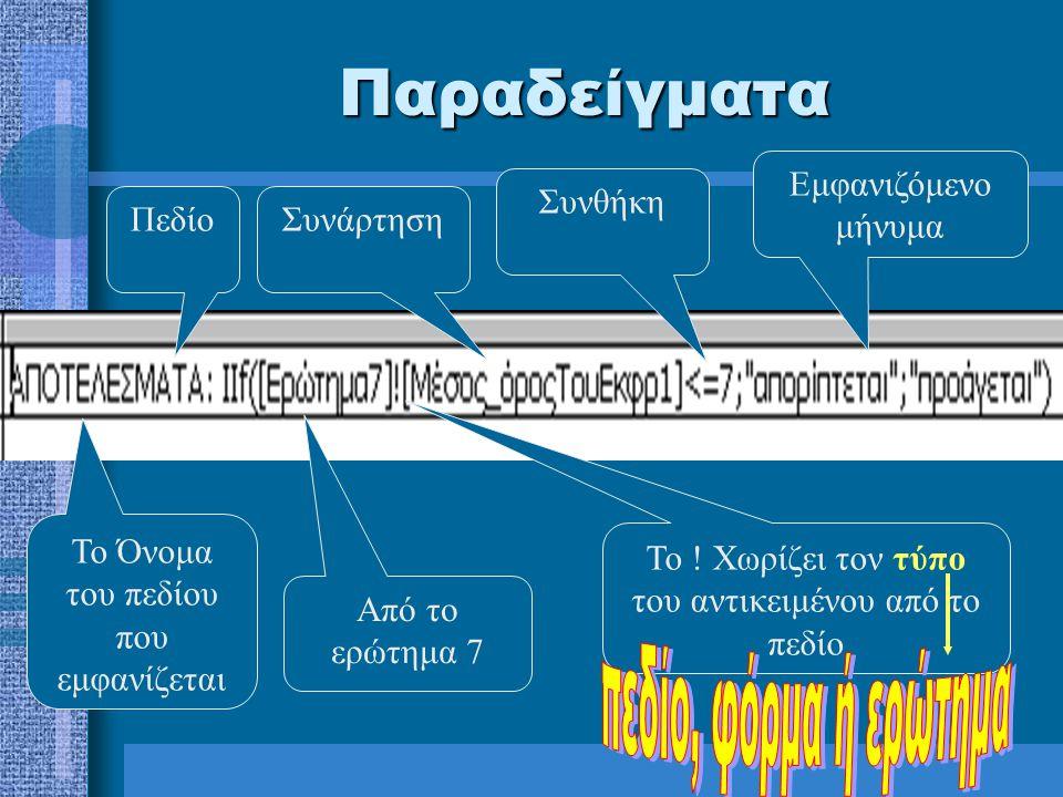 Παραδείγματα Πεδίο Το Όνομα του πεδίου που εμφανίζεται Εμφανιζόμενο μήνυμα Από το ερώτημα 7 Συνθήκη Το .