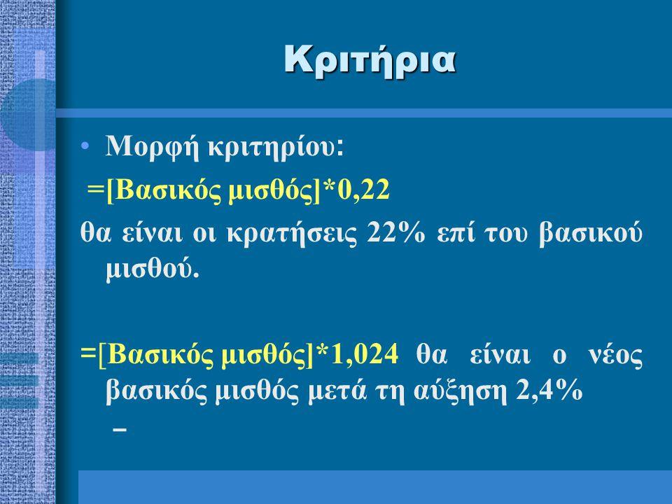 Κριτήρια Μορφή κριτηρίου : =[Βασικός μισθός]*0,22 θα είναι οι κρατήσεις 22% επί του βασικού μισθού.