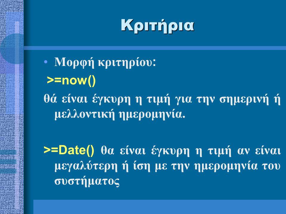 Κριτήρια Μορφή κριτηρίου : >=now() θά είναι έγκυρη η τιμή για την σημερινή ή μελλοντική ημερομηνία.