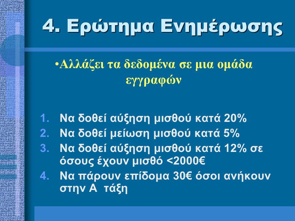 4. Eρώτημα Ενημέρωσης 1.Να δοθεί αύξηση μισθού κατά 20% 2.Να δοθεί μείωση μισθού κατά 5% 3.Να δοθεί αύξηση μισθού κατά 12% σε όσους έχουν μισθό <2000€