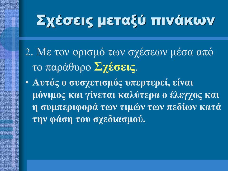 Σχέσεις μεταξύ πινάκων 2.Με τον ορισμό των σχέσεων μέσα από το παράθυρο Σχέσεις.