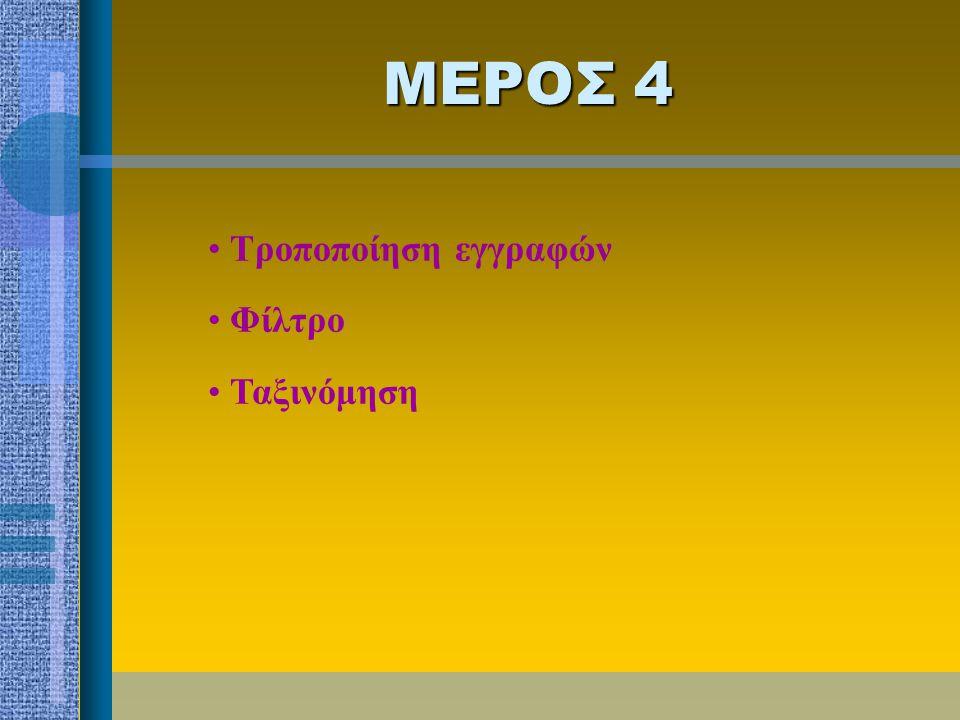 ΜΕΡΟΣ 4 Τροποποίηση εγγραφών Φίλτρο Ταξινόμηση