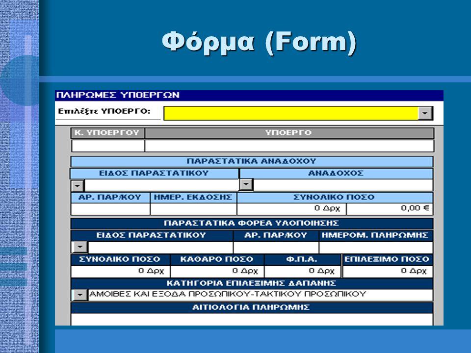 Φόρμα (Form) –