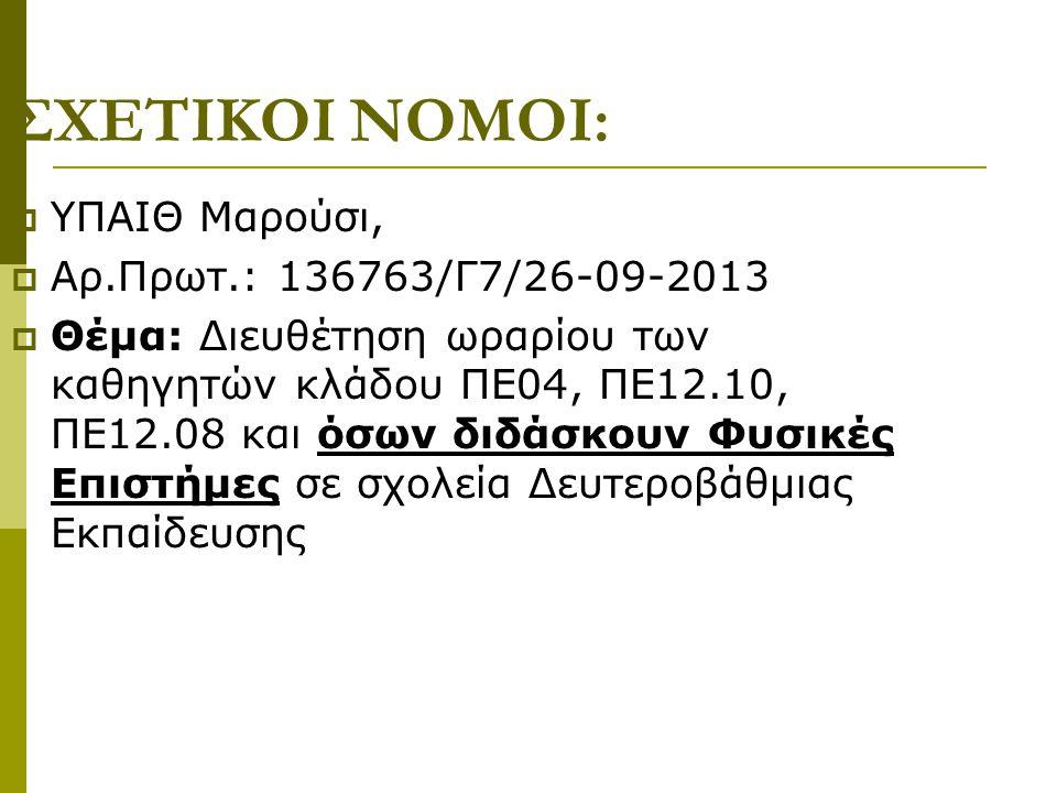 ΣΧΕΤΙΚΟΙ ΝΟΜΟΙ:  ΥΠΑΙΘ Μαρούσι,  Αρ.Πρωτ.: 136763/Γ7/26-09-2013  Θέμα: Διευθέτηση ωραρίου των καθηγητών κλάδου ΠΕ04, ΠΕ12.10, ΠΕ12.08 και όσων διδά