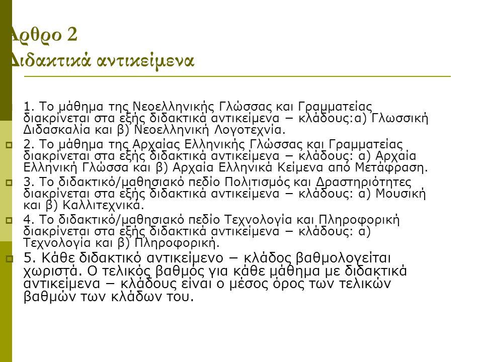 Άρθρο 2 Διδακτικά αντικείμενα  1. Το μάθημα της Νεοελληνικής Γλώσσας και Γραμματείας διακρίνεται στα εξής διδακτικά αντικείμενα − κλάδους:α) Γλωσσική