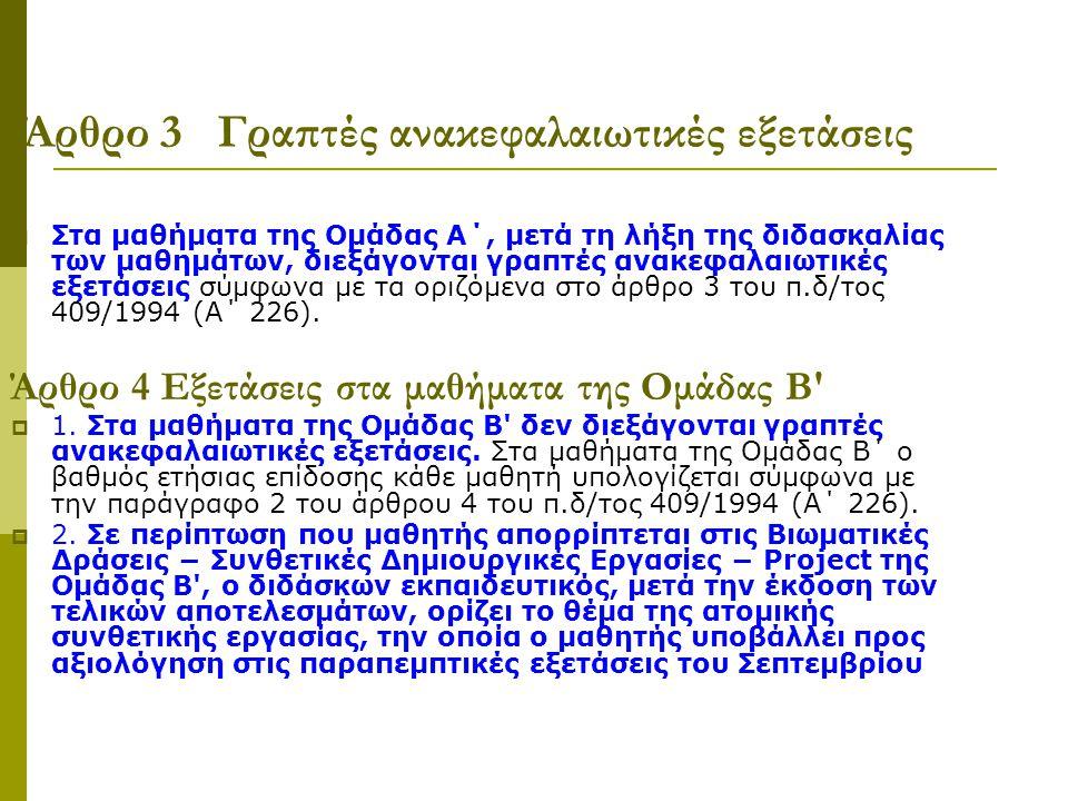 Άρθρο 3 Γραπτές ανακεφαλαιωτικές εξετάσεις  Στα μαθήματα της Ομάδας Α΄, μετά τη λήξη της διδασκαλίας των μαθημάτων, διεξάγονται γραπτές ανακεφαλαιωτι