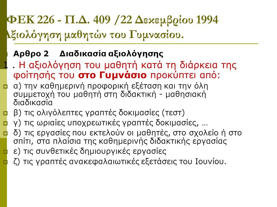 ΦΕΚ 226 - Π.Δ. 409 /22 Δεκεμβρίου 1994 Αξιολόγηση μαθητών του Γυμνασίου.  Αρθρο 2 Διαδικασία αξιολόγησης 1. Η αξιολόγηση του μαθητή κατά τη διάρκεια