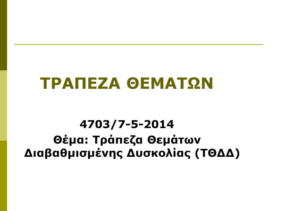 ΤΡΑΠΕΖΑ ΘΕΜΑΤΩΝ 4703/7-5-2014 Θέμα: Τράπεζα Θεμάτων Διαβαθμισμένης Δυσκολίας (ΤΘΔΔ)