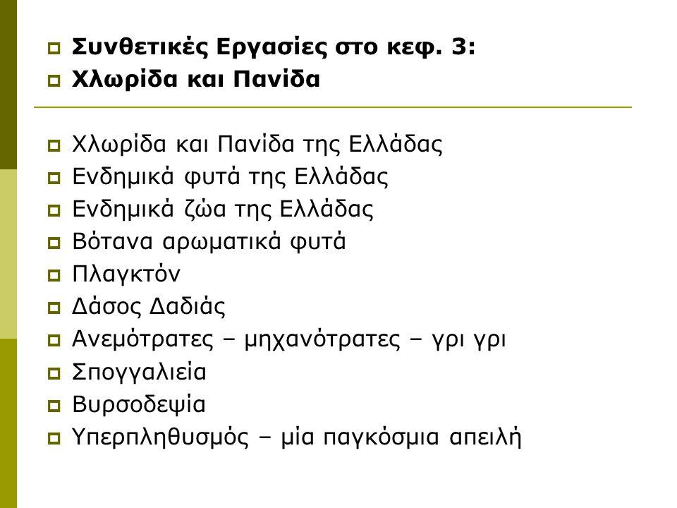  Συνθετικές Εργασίες στο κεφ. 3:  Χλωρίδα και Πανίδα  Χλωρίδα και Πανίδα της Ελλάδας  Ενδημικά φυτά της Ελλάδας  Ενδημικά ζώα της Ελλάδας  Βόταν