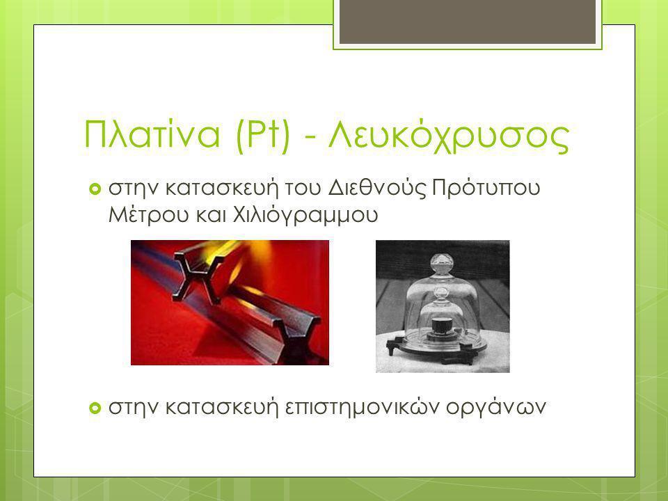 Πλατίνα (Pt) - Λευκόχρυσος  στην κατασκευή του Διεθνούς Πρότυπου Μέτρου και Χιλιόγραμμου  στην κατασκευή επιστημονικών οργάνων
