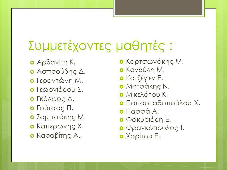 Συμμετέχοντες μαθητές :  Αρβανίτη Κ.  Ασπρούδης Δ.  Γεραντώνη Μ.  Γεωργιάδου Σ.  Γκόλφος Δ.  Γούτσος Π.  Ζαμπετάκης Μ.  Καπερώνης Χ.  Καραβίτ