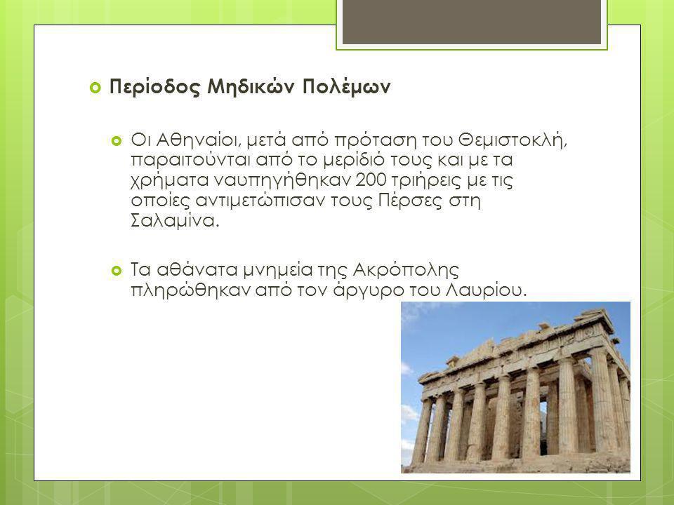  Περίοδος Μηδικών Πολέμων  Οι Αθηναίοι, μετά από πρόταση του Θεμιστοκλή, παραιτούνται από το μερίδιό τους και με τα χρήματα ναυπηγήθηκαν 200 τριήρει