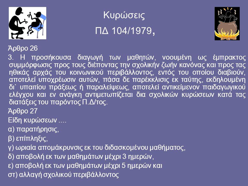Κυρώσεις ΠΔ 104/1979, Άρθρο 26 3. Η προσήκουσα διαγωγή των μαθητών, νοουμένη ως έμπρακτος συμμόρφωσις προς τους διέποντας την σχολικήν ζωήν κανόνας κα