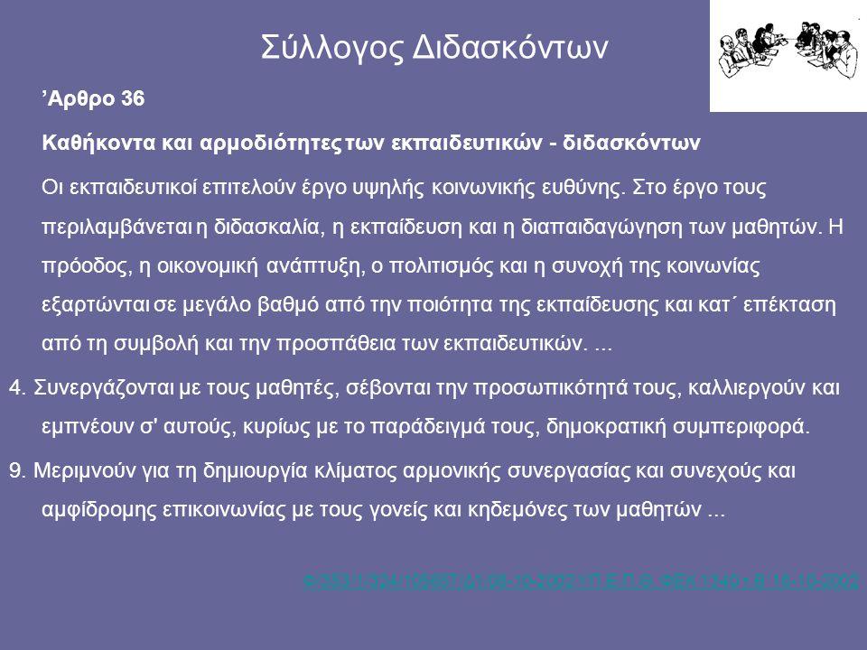 Σύλλογος Διδασκόντων 'Αρθρο 36 Καθήκοντα και αρμοδιότητες των εκπαιδευτικών - διδασκόντων Οι εκπαιδευτικοί επιτελούν έργο υψηλής κοινωνικής ευθύνης. Σ