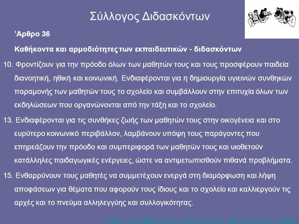 Σύλλογος Διδασκόντων 'Αρθρο 36 Καθήκοντα και αρμοδιότητες των εκπαιδευτικών - διδασκόντων 10. Φροντίζουν για την πρόοδο όλων των μαθητών τους και τους