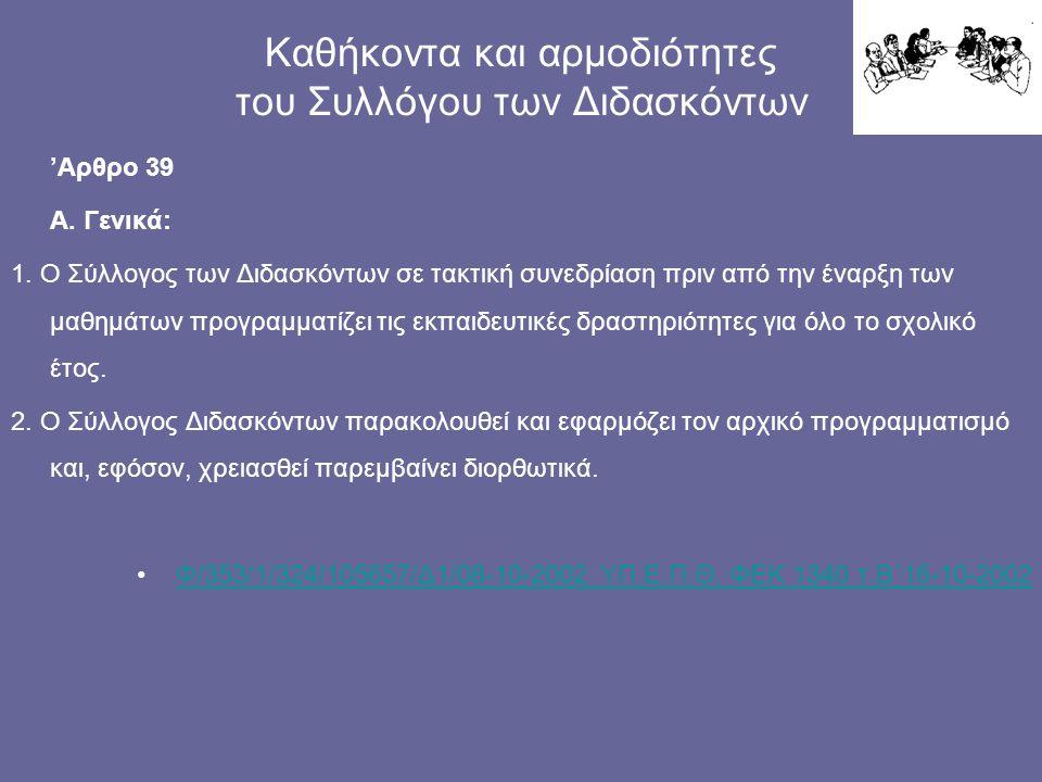 Καθήκοντα και αρμοδιότητες του Συλλόγου των Διδασκόντων 'Αρθρο 39 Α. Γενικά: 1. Ο Σύλλογος των Διδασκόντων σε τακτική συνεδρίαση πριν από την έναρξη τ