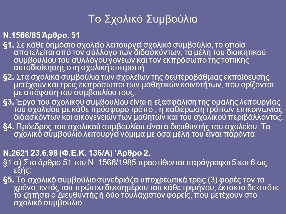 Το Σχολικό Συμβούλιο Ν.1566/85 Άρθρο. 51 §1. Σε κάθε δημόσιο σχολείο λειτουργεί σχολικό συμβούλιο, το οποίο αποτελείται από τον σύλλογο των διδασκόντω