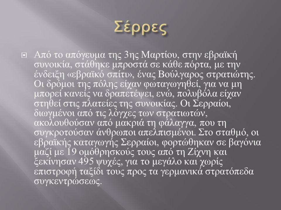  Από το απόγευμα της 3 ης Μαρτίου, στην εβραϊκή συνοικία, στάθηκε μπροστά σε κάθε πόρτα, με την ένδειξη « εβραϊκό σπίτι », ένας Βούλγαρος στρατιώτης.