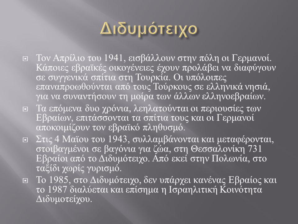  Από τον Απρίλιο του 1941 οι Γερμανοί κατακτητές παραχωρούν τον έλεγχο της περιοχής από τις Σέρρες μέχρι την Αλεξανδρούπολη στους Βούλγαρους συμμάχους τους.