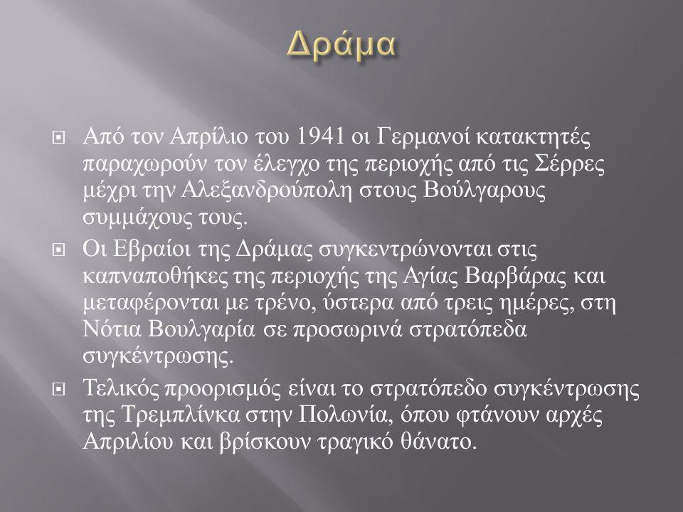  Στα χρόνια του Β΄ Παγκοσμίου Πολέμου, η Ανατολική Μακεδονία και η Θράκη, βρέθηκαν υπό βουλγαρική Κατοχή.