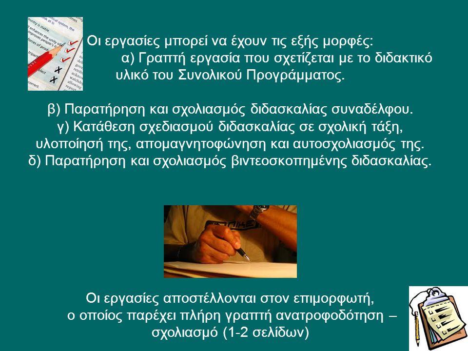 Οι εργασίες μπορεί να έχουν τις εξής μορφές: α) Γραπτή εργασία που σχετίζεται με το διδακτικό υλικό του Συνολικού Προγράμματος. β) Παρατήρηση και σχολ