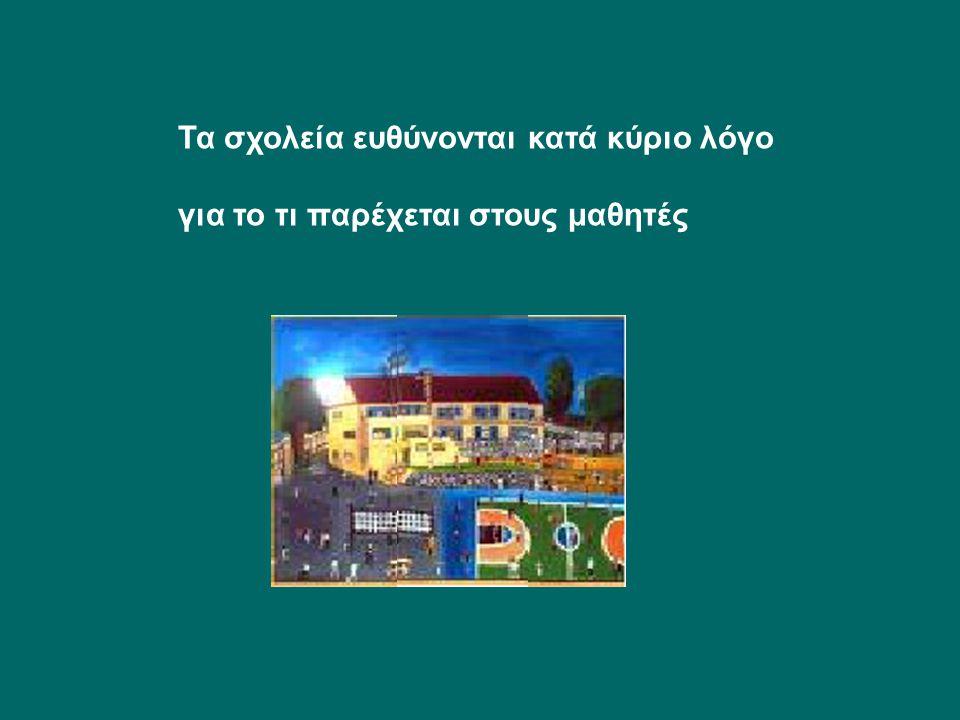 Η διδασκαλία της ενότητας στο μάθημα των Θρησκευτικών συνδυάζεται: - Με την παράλληλη διδασκαλία αντίστοιχων ενοτήτων στο μάθημα της Φυσικής και της Βιολογίας - Με τη φιλολογική επεξεργασία κειμένων και το συσχετισμό τους με εικόνες στο μάθημα της Λογοτεχνίας - Με τη μετάφραση κειμένων και το συσχετισμό τους με εικόνες στο μάθημα της Ξένης Γλώσσας