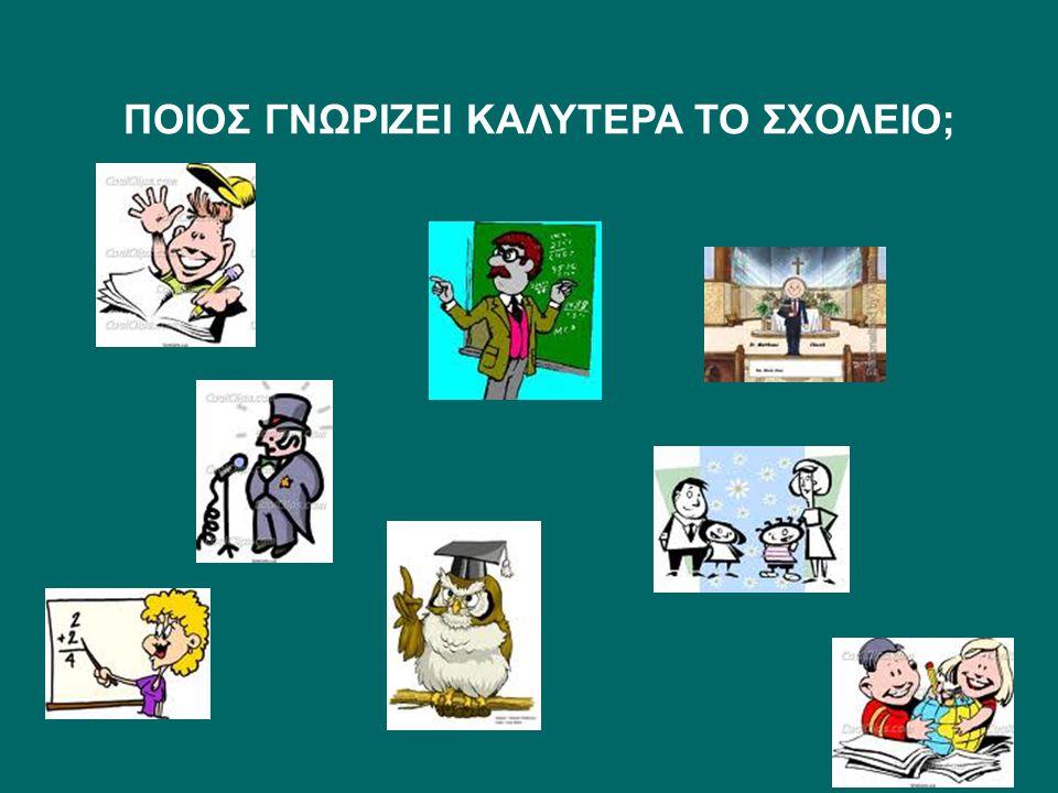 1 ο δίωρο (αφόρμηση, διερεύνηση γνώσεων, πρώτη επαφή) Γνώμες / ερωτήματα μαθητών  καταιγισμός ιδεών με θέμα «κοσμογονία – δημιουργία» Μυθολογικές κοσμογονίες (Βαβυλώνιοι, Αιγύπτιοι, Αρχαίοι Έλληνες)  Εργασία σε ομάδες: χωρίζεται η τάξη σε 4 ομάδες και σε κάθε μία δίνονται αποσπάσματα από διαφορετικές κοσμογονίες και κοινές ερωτήσεις με σκοπό να ανακαλύψουν τα συναρπαστικά αυτά κείμενα και τα κοινά τους στοιχεία: π.χ.