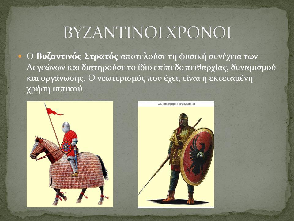 Ο Βυζαντινός Στρατός αποτελούσε τη φυσική συνέχεια των Λεγεώνων και διατηρούσε το ίδιο επίπεδο πειθαρχίας, δυναμισμού και οργάνωσης. Ο νεωτερισμός που