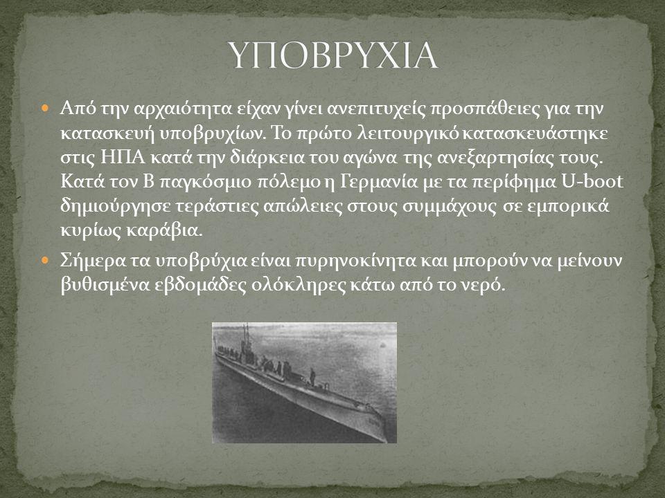 Από την αρχαιότητα είχαν γίνει ανεπιτυχείς προσπάθειες για την κατασκευή υποβρυχίων. Το πρώτο λειτουργικό κατασκευάστηκε στις ΗΠΑ κατά την διάρκεια το