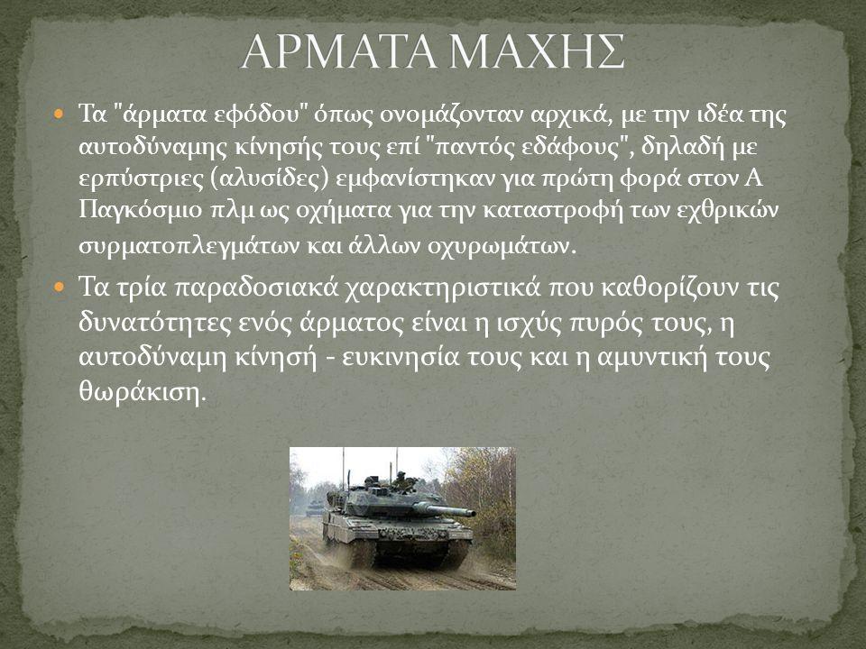 Τα άρματα εφόδου όπως ονομάζονταν αρχικά, με την ιδέα της αυτοδύναμης κίνησής τους επί παντός εδάφους , δηλαδή με ερπύστριες (αλυσίδες) εμφανίστηκαν για πρώτη φορά στον Α Παγκόσμιο πλμ ως οχήματα για την καταστροφή των εχθρικών συρματοπλεγμάτων και άλλων οχυρωμάτων.
