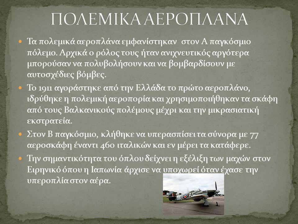 Τα πολεμικά αεροπλάνα εμφανίστηκαν στον Α παγκόσμιο πόλεμο. Αρχικά ο ρόλος τους ήταν ανιχνευτικός αργότερα μπορούσαν να πολυβολήσουν και να βομβαρδίσο