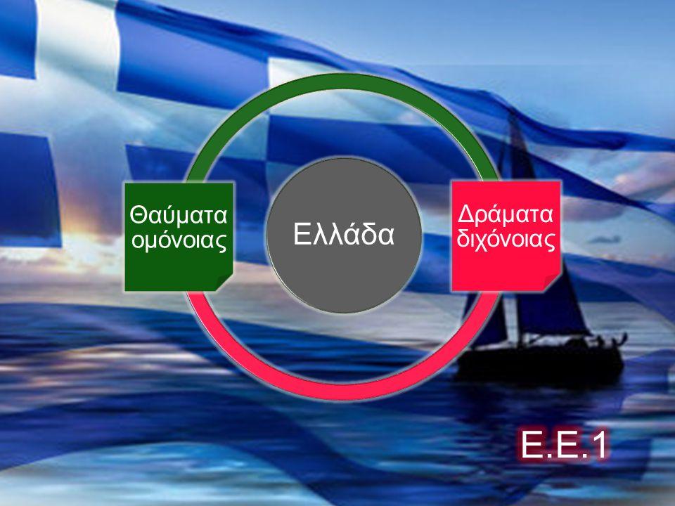 Ελλάδα Θαύματα ομόνοιας Δράματα διχόνοιας