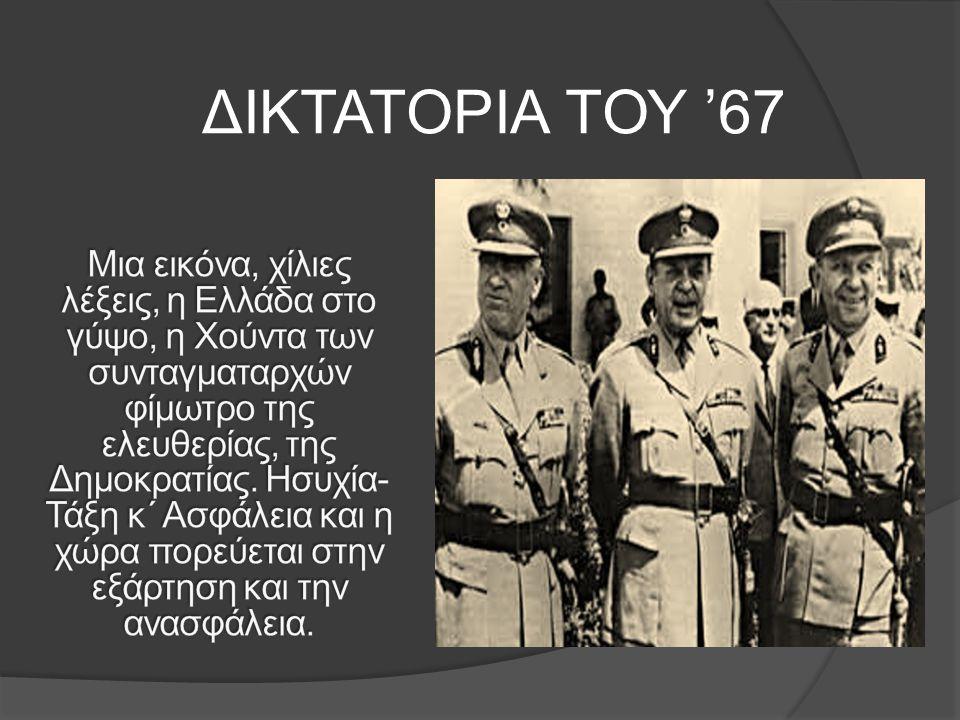 ΕΜΦΥΛΙΟΣ 1946-1949