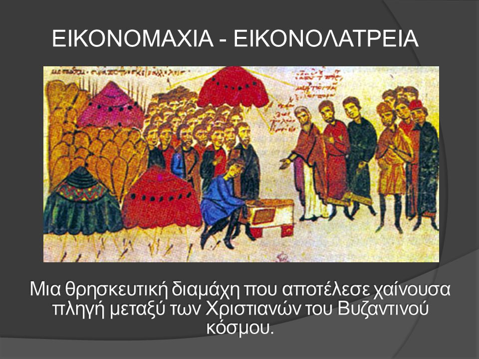 ΕΙΚΟΝΟΜΑΧΙΑ - ΕΙΚΟΝΟΛΑΤΡΕΙΑ