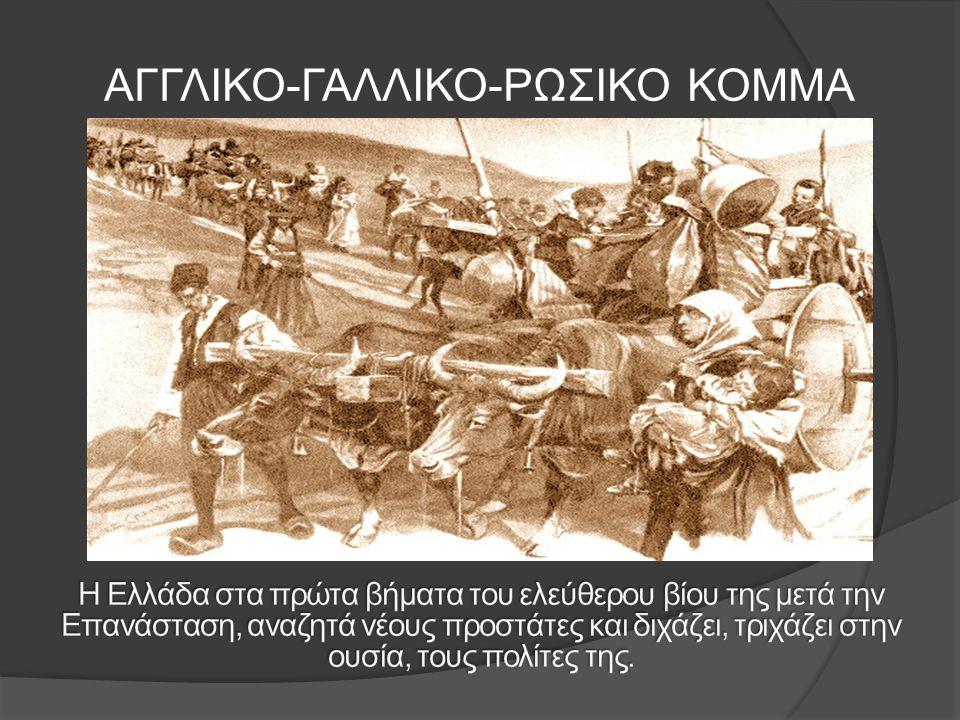 ΑΓΓΛΙΚΟ-ΓΑΛΛΙΚΟ-ΡΩΣΙΚΟ ΚΟΜΜΑ