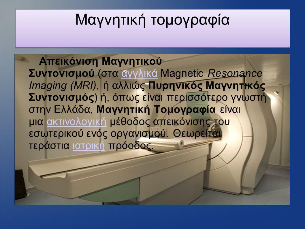 Μαγνητική τομογραφία Απεικόνιση Μαγνητικού Συντονισμού (στα αγγλικά Magnetic Resonance Imaging (MRI), ή αλλιώς Πυρηνικός Μαγνητικός Συντονισμός) ή, όπ
