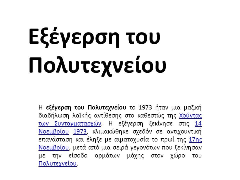 Τα αίτια Η Ελλάδα βρισκόταν από τις 21 Απριλίου 1967 υπό τη δικτατορική διακυβέρνηση του στρατού, ενός καθεστώτος που είχε καταργήσει τις ατομικές ελευθερίες, είχε διαλύσει τα πολιτικά κόμματα και είχε εξορίσει, φυλακίσει και βασανίσει πολιτικούς και πολίτες με κριτήριο τις πολιτικές τους πεποιθήσεις.Ελλάδα21 Απριλίου1967δικτατορική Το 1973 βρίσκει τον ηγέτη της δικτατορίας, Γεώργιο Παπαδόπουλο να έχει ξεκινήσει μια διαδικασία φιλελευθεροποίησης του καθεστώτος, η οποία συμπεριλάμβανε την αποφυλάκιση των πολιτικών κρατουμένων και την μερική άρση της λογοκρισίας, καθώς και υποσχέσεις για νέο σύνταγμα και εκλογές στις 10 Φεβρουαρίου 1974 για επιστροφή σε πολιτική διακυβέρνηση.