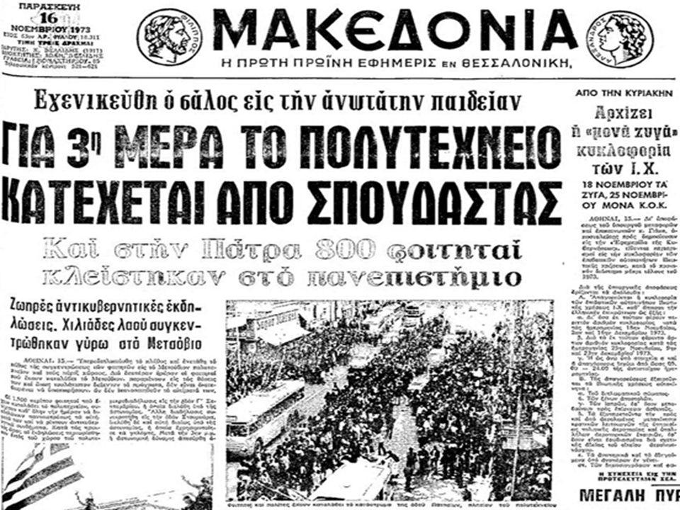 Κάθε Νοέμβρη, ο νους και η καρδιά μας είναι εκεί, στο Πολυτεχνείο της Αθήνας, στην ηρωϊκή εξέγερση των φοιτητών, της νεολαίας και ολόκληρου του ελληνικού λαού κατά της τυραννίας, το Νοέμβριο του 1973.