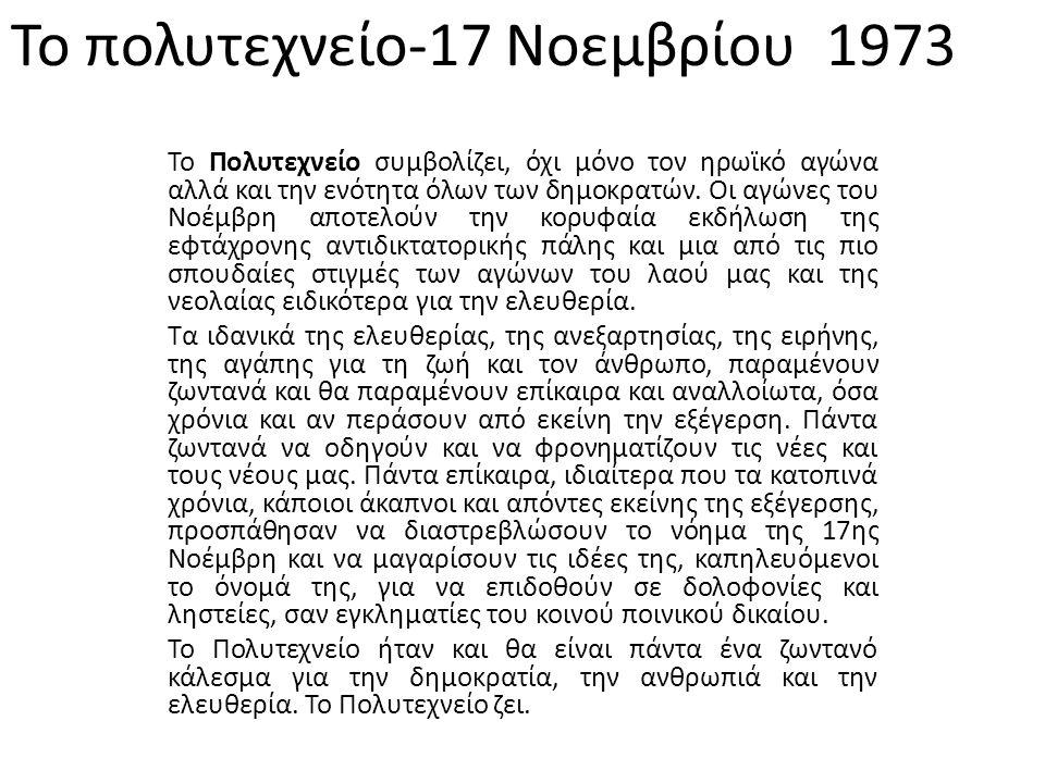 Το πολυτεχνείο-17 Νοεμβρίου 1973 Το Πολυτεχνείο συμβολίζει, όχι μόνο τον ηρωϊκό αγώνα αλλά και την ενότητα όλων των δημοκρατών.