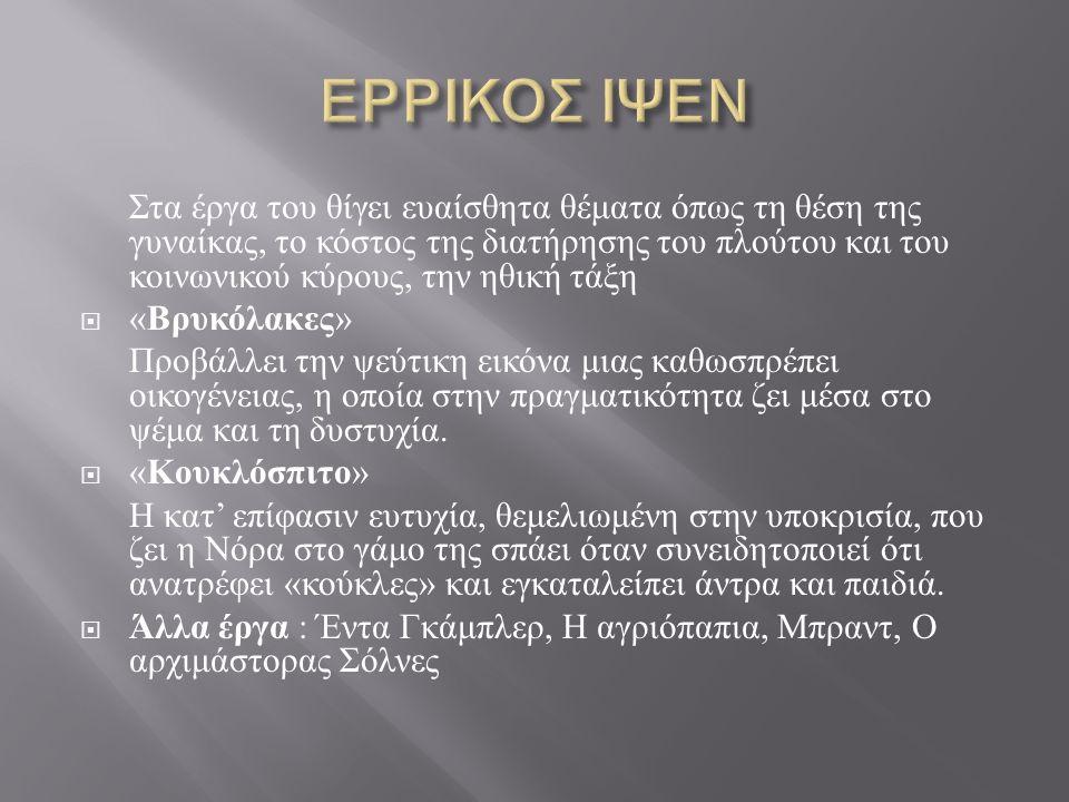 Έλληνας εκπρόσωπος του αστικού δράματος.