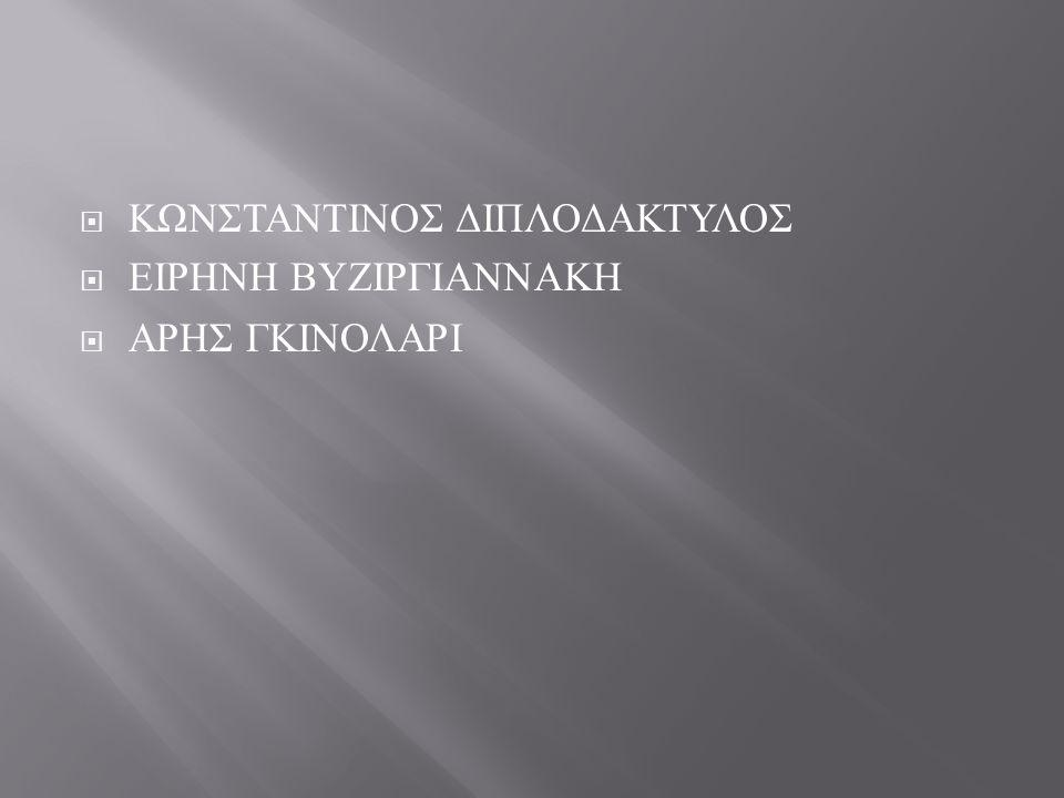  ΚΩΝΣΤΑΝΤΙΝΟΣ ΔΙΠΛΟΔΑΚΤΥΛΟΣ  ΕΙΡΗΝΗ ΒΥΖΙΡΓΙΑΝΝΑΚΗ  ΑΡΗΣ ΓΚΙΝΟΛΑΡΙ