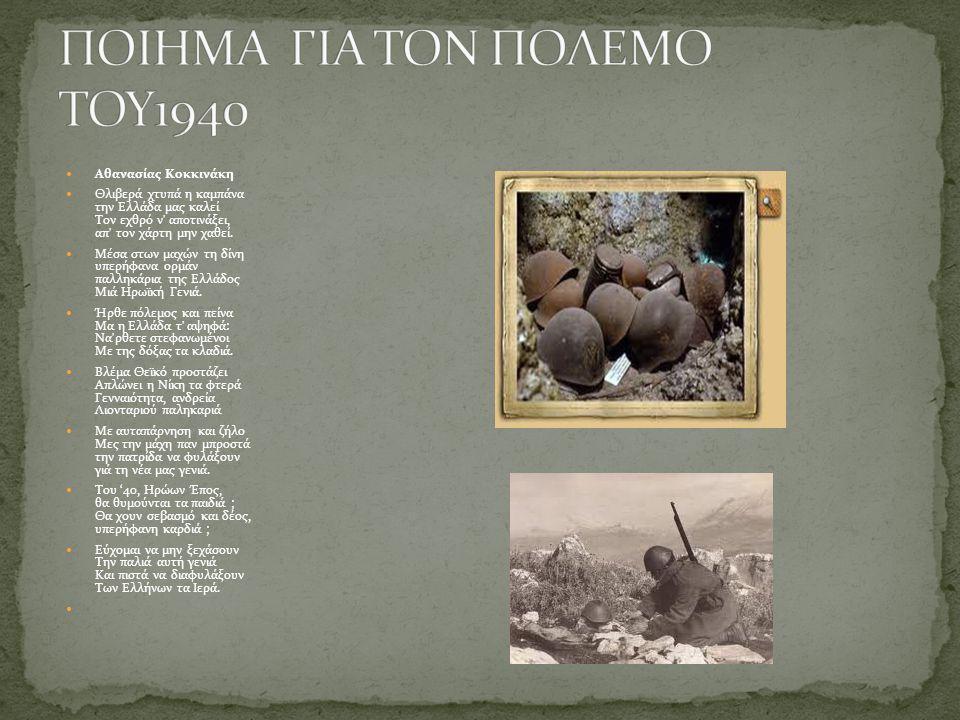 Αθανασίας Κοκκινάκη Θλιβερά χτυπά η καμπάνα την Ελλάδα μας καλεί Τον εχθρό ν' αποτινάξει, απ' τον χάρτη μην χαθεί. Μέσα στων μαχών τη δίνη υπερήφανα ο