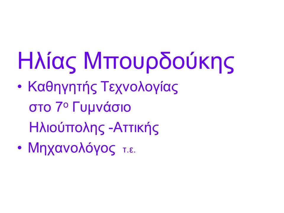 ΥΛΙΚΑ Φελιζόλ μπλέ πάχους 4 CM Φελιζόλ λευκό πάχους 5 CM Πλαστικά χρώματα Μπαταρίες πλακέ 4.5 volts Λαμπάκια ψείρες Κόντρα πλακέ για τις βάσεις των μακετών 60Χ90Χ0.8 CM ΠΗΓΕΣ ΠΛΗΡΟΦΟΡΗΣΕΙΣ Βιβλία Τίτλος: ΜΙΑ ΕΝΟΧΛΗΤΙΚΗ ΑΛΗΘΕΙΑ Συγγραφέας Αλ Γκόρ Εκδόσεις: ΚΑΘΗΜΕΡΙΝΗ Τίτλος: Η ΟΙΚΟΝΟΜΙΑ ΤΟΥ ΥΔΡΟΓΟΝΟΥ Συγγραφέας JEREMY RIFKIN Εκδόσεις: Λιβάνη Τίτλος: ΤΕΧΝΟΛΟΓΙΑ ΜΕΤΑΦΟΡΩΝ ΕΝΕΡΓΕΙΑΣ & ΙΣΧΥΟΣ Συγγραφέας: Anthony E.