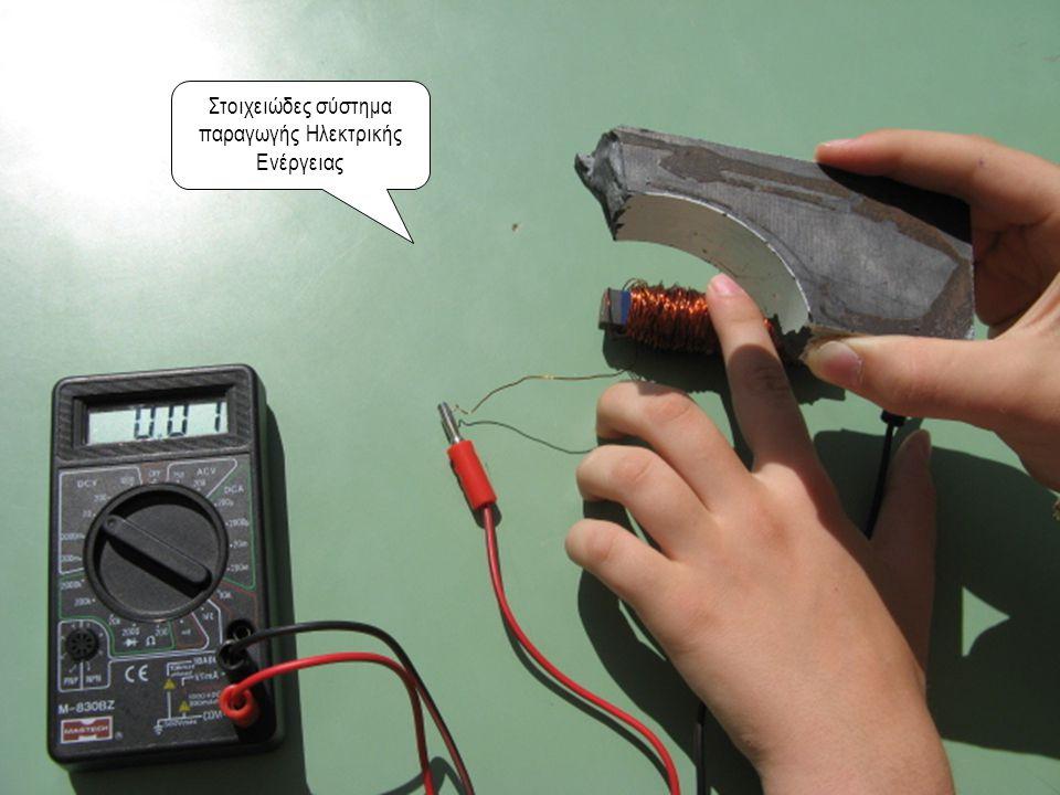 Στοιχειώδες σύστημα παραγωγής Ηλεκτρικής Ενέργειας